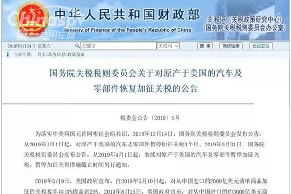 中国决定对原产于美国的汽车及零部件恢复加征关税